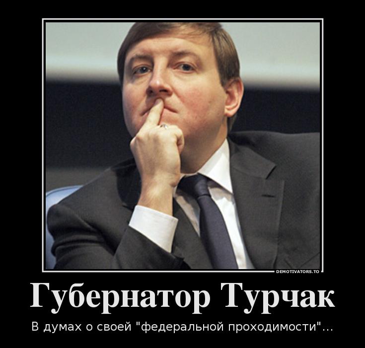 853669_gubernator-turchak_demotivators_ru