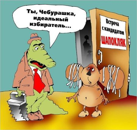 Картинки по запросу выборы в россии фальшивые картинки