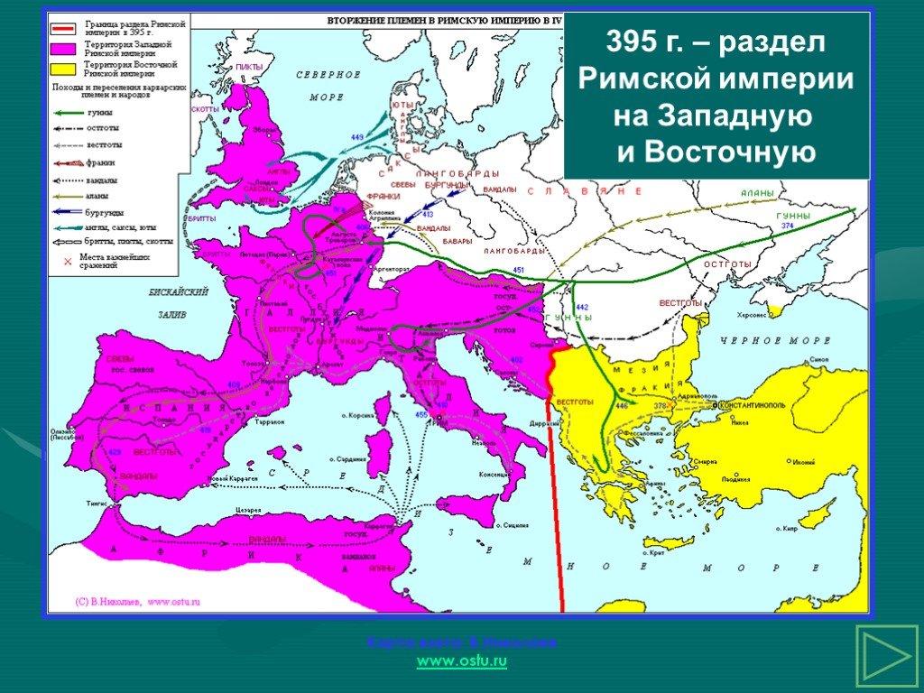 Раздел Римской империи на Западную и Восточную состоялся в 395 году. Император Феодосий передал в управление Восточную часть (Византию) со столицей в Константинополе старшему сыну Аркадию. Младшему сыну Гонорию досталась Западная часть империи.
