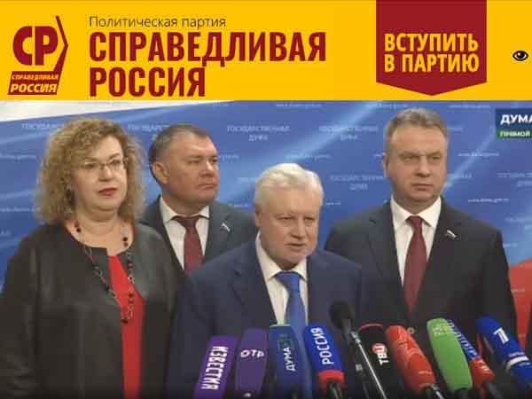 """Лидер партии """"Справедливая Россия"""" боится поступить по справедливости и куснуть кормящую руку Кремля"""