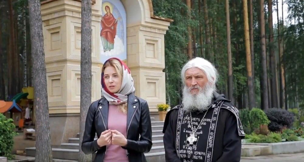 Схиигумен Сергий (Романов): Поклонская отошла от Православия, но мы за неё молимся