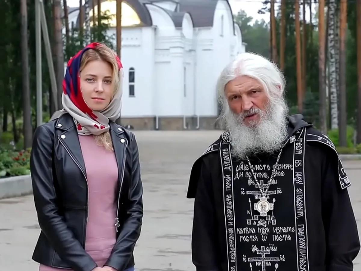 Наталья Поклонская и  схимонахСергий
