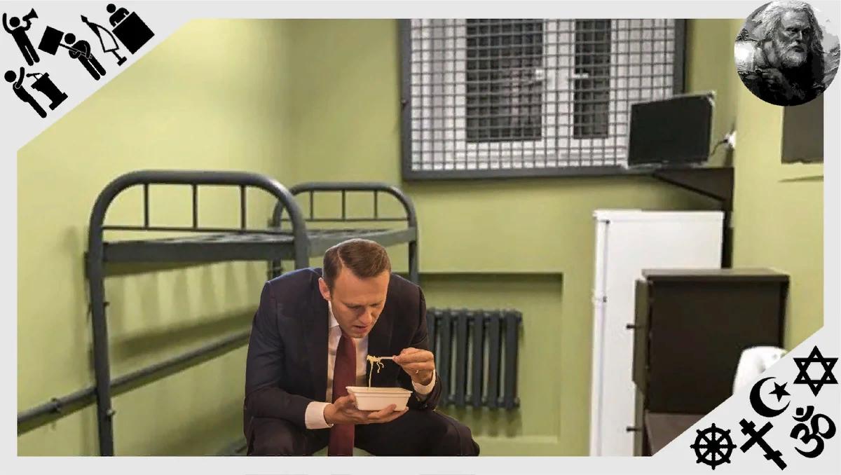 Навальный ест лапшу перед встречей с адвокатом