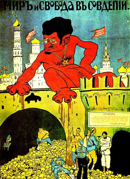Плакат ОСВАГ «Мир и свобода в совдепии». 1919