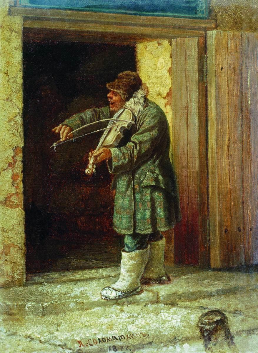 Бродячий музыкант. 1871