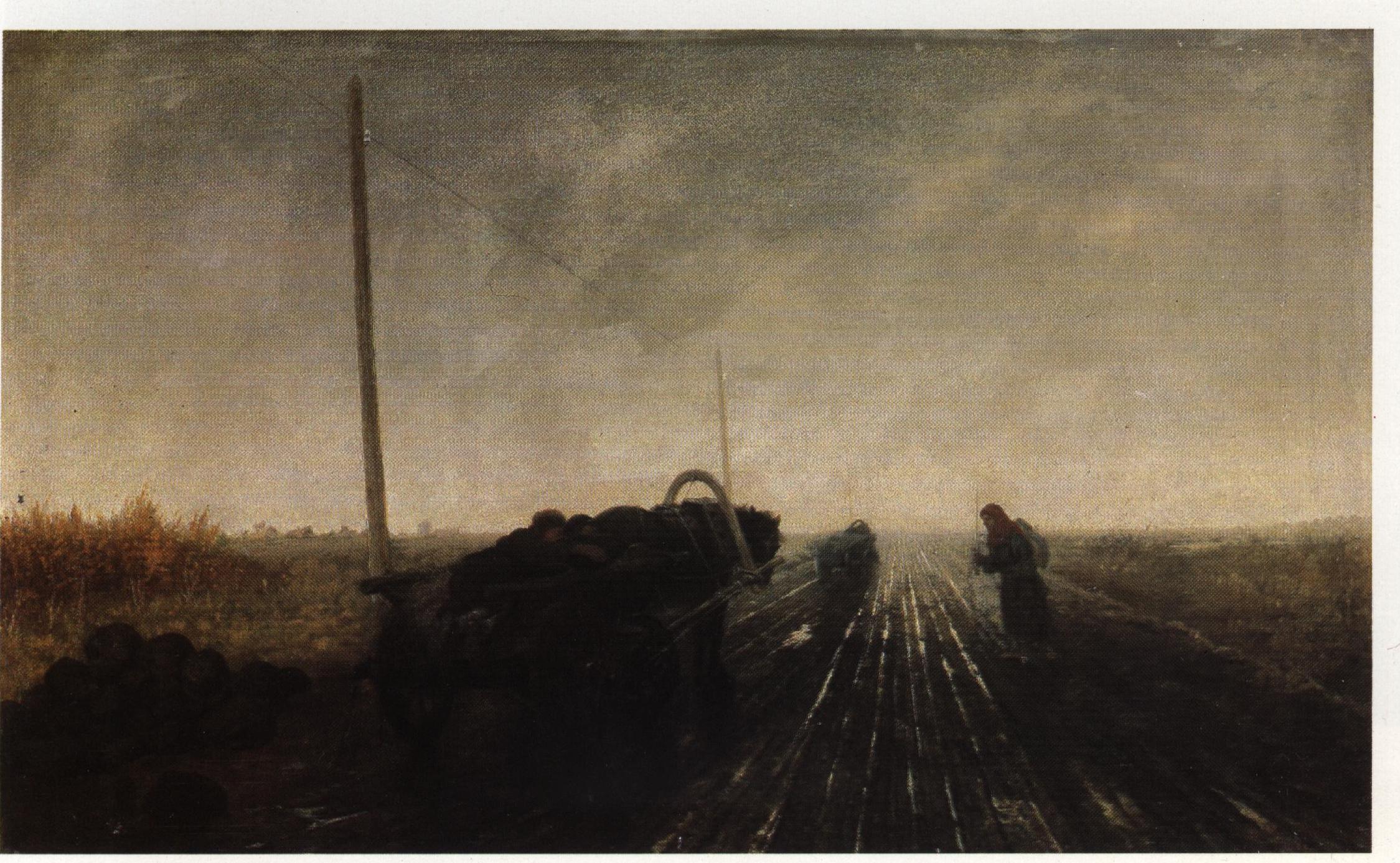 Дорога. 1881
