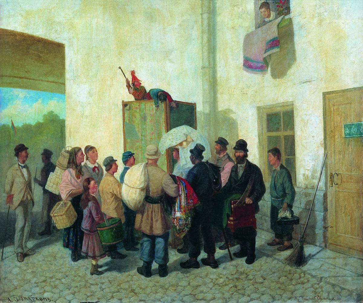 Петрушка. 1882