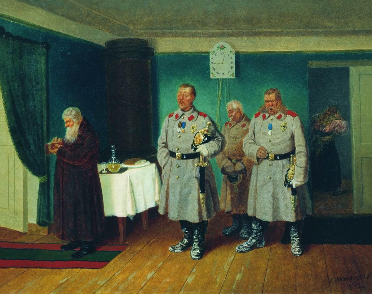 Славильщики. 1872