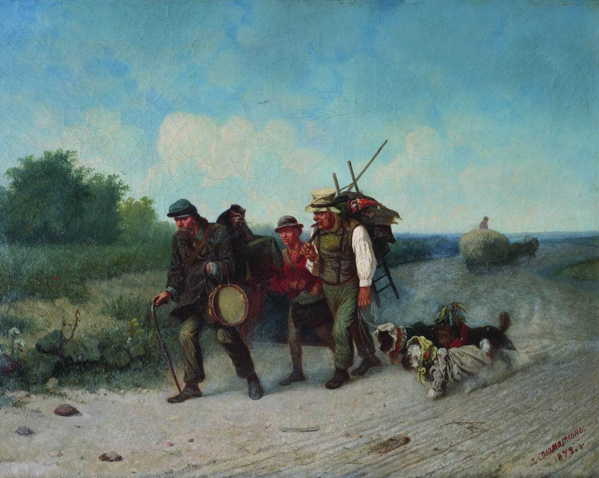 Странствующие музыканты. 1872