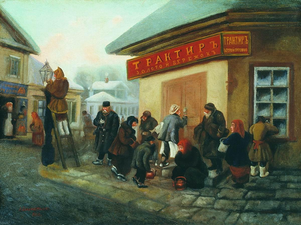 У трактира. 1865