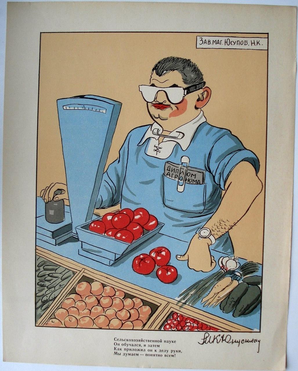 Смешные открытки про работу продавца, шаблоны для