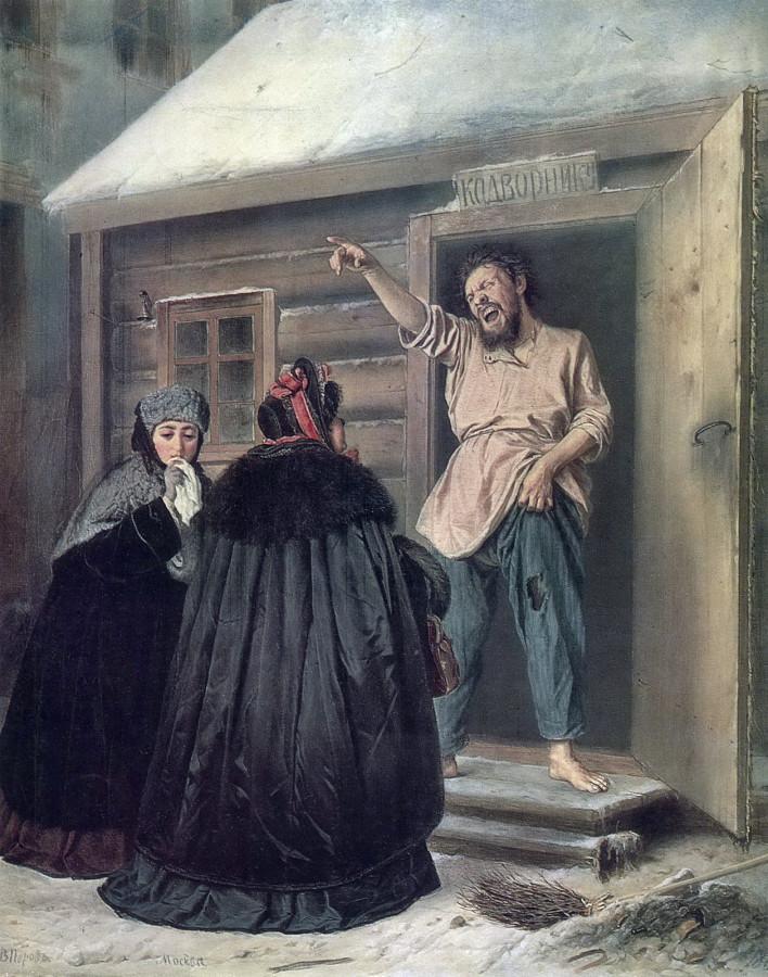 Дворник, отдающий квартиру барыне. 1865 Х., м. 39,2х32,8 ГТГ