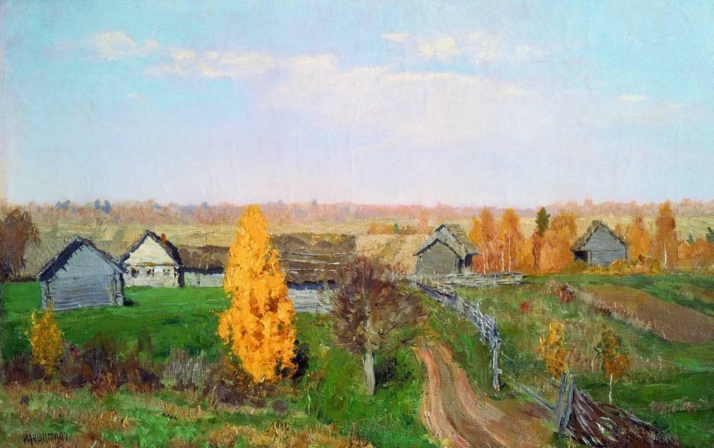 Золотая осень. Слободка. 1889