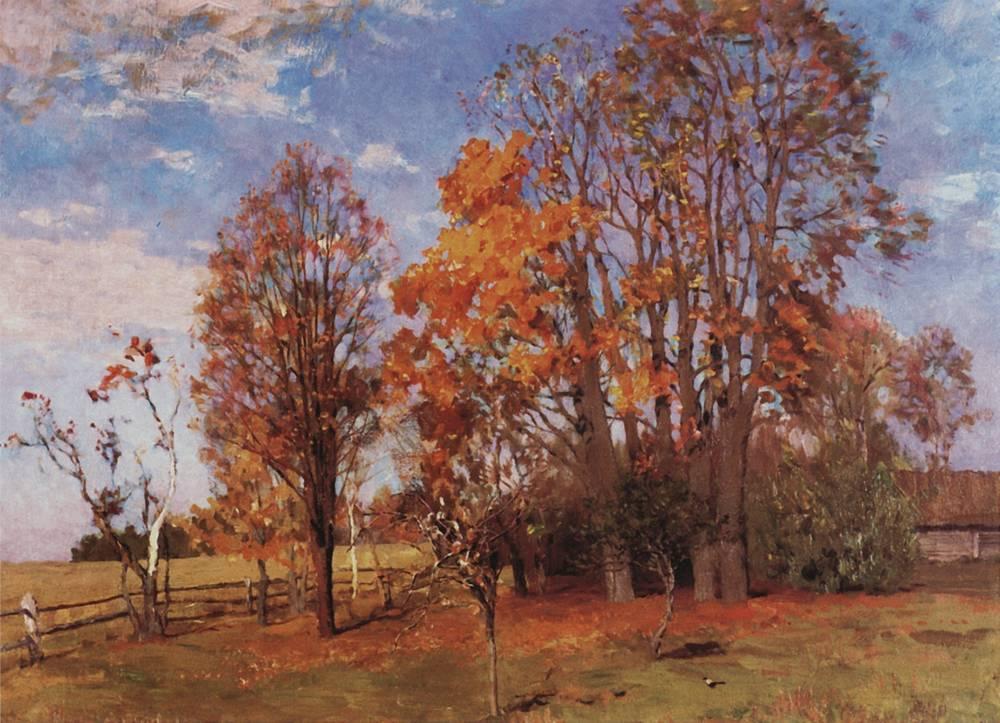 Осень2. 1896