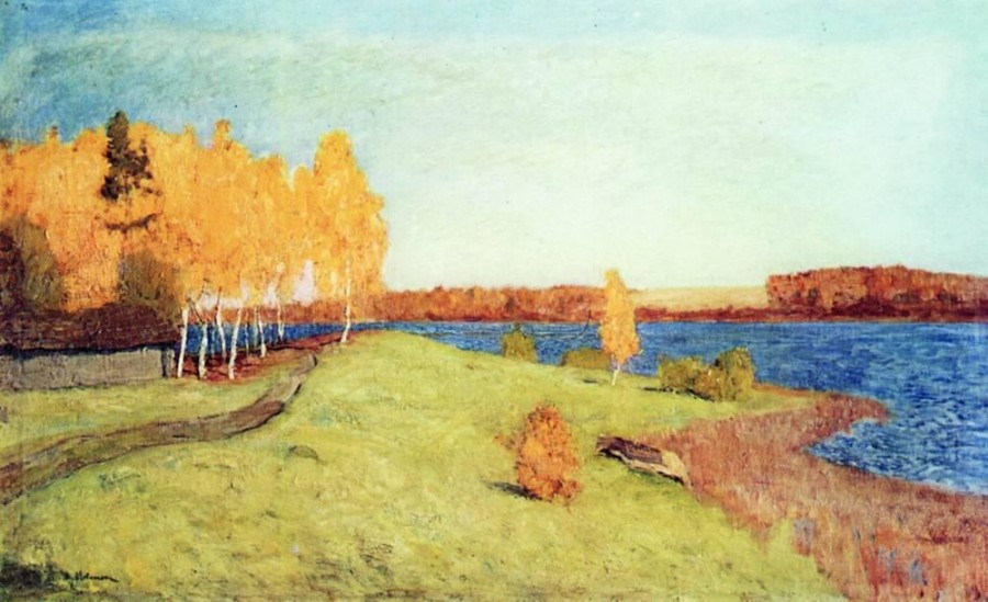 Золотая осень. 1896