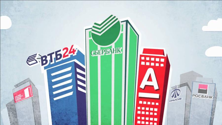 Банки: итоги полугодия
