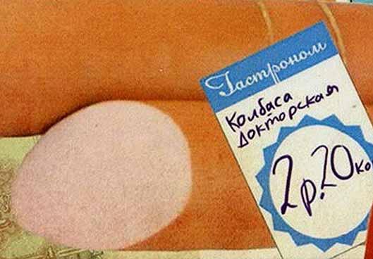 Картинки по запросу СОВЕТСКАЯ ДОКТОРСКАЯ КОЛБАСА КАРТИНКИ
