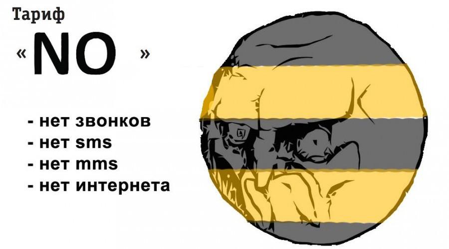 Почему не работает билайн сегодня в москве 2017
