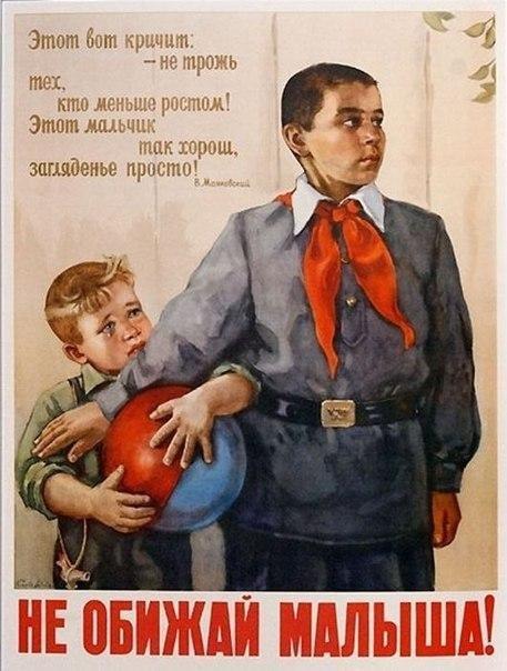 Плакаты из СССР – 15