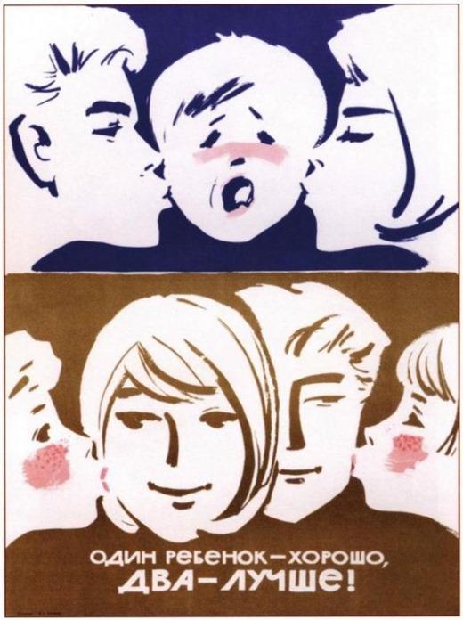 Плакаты из СССР – 12