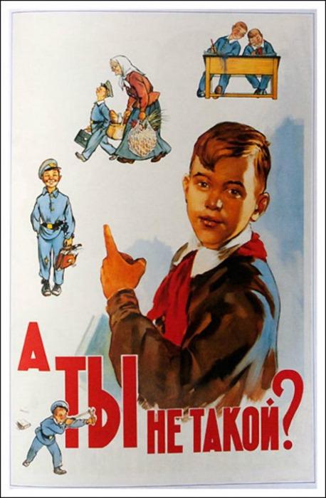 Плакаты из СССР – 2
