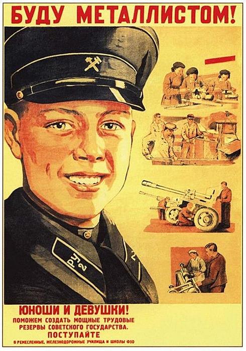 Плакаты из СССР – 8