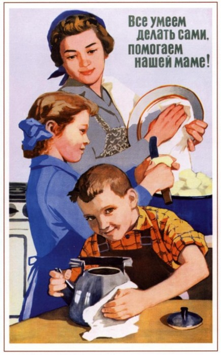 Плакаты из СССР – 23