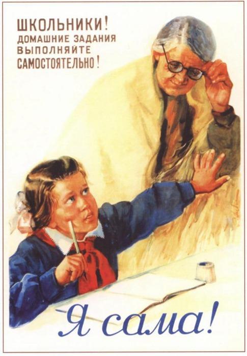 Плакаты из СССР – 24
