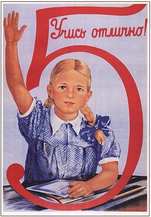 Плакаты из СССР – 22
