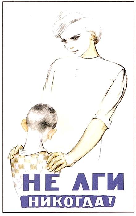Плакаты из СССР – 20