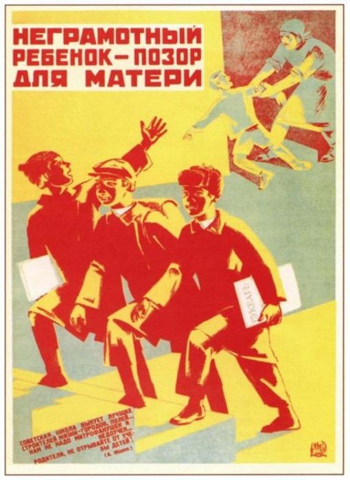 Плакаты из СССР – 9