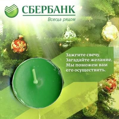 сбербанк новогодние акции по вкладам 2020 -2020