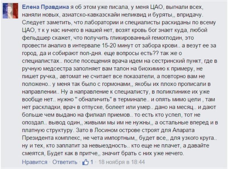 МедНег19