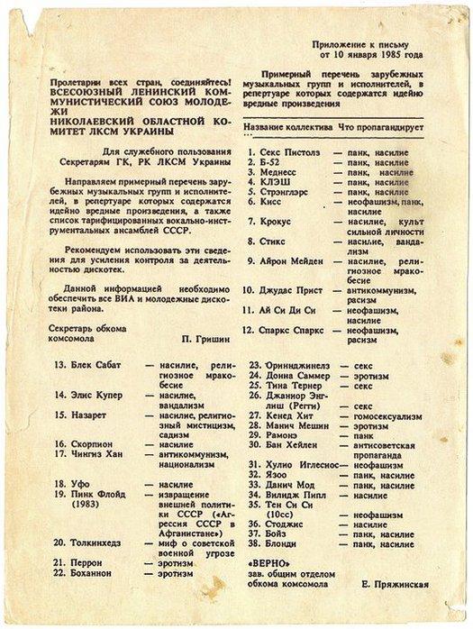 Запрещенные в СССР