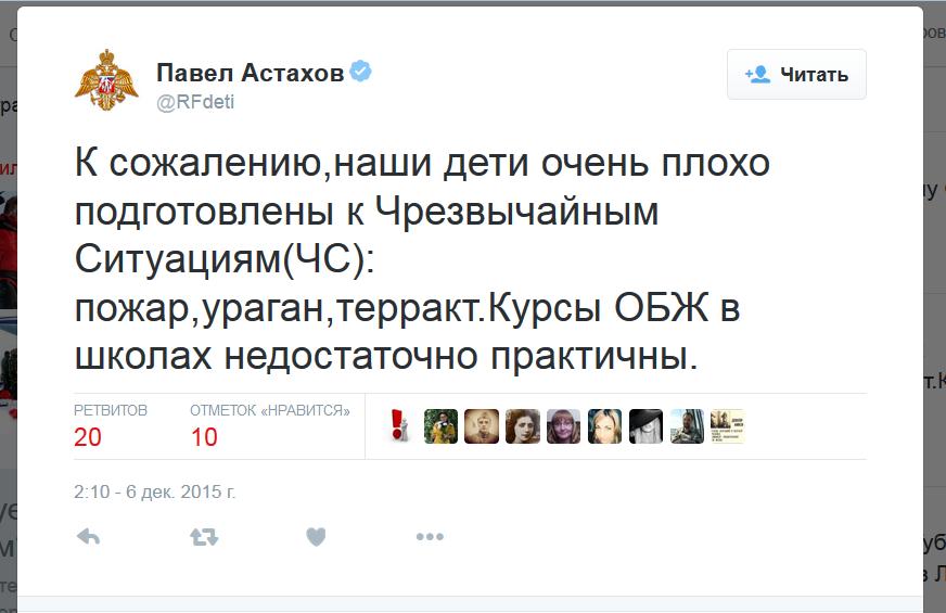 Твиттер Астахова