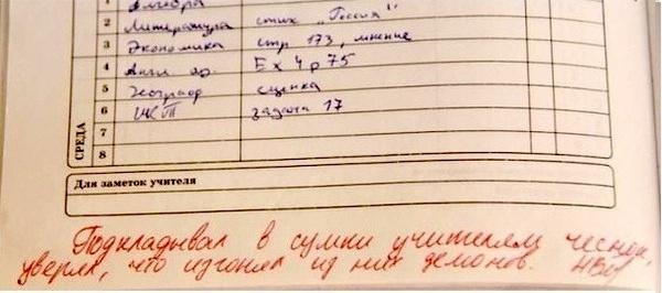 дневник - 4