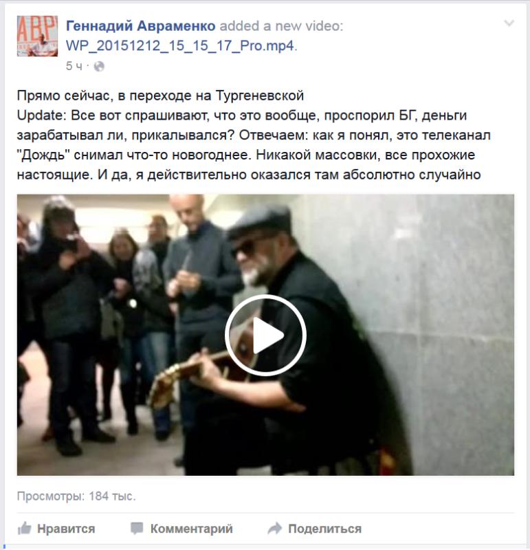 Первый пост Геннадия Авраменко