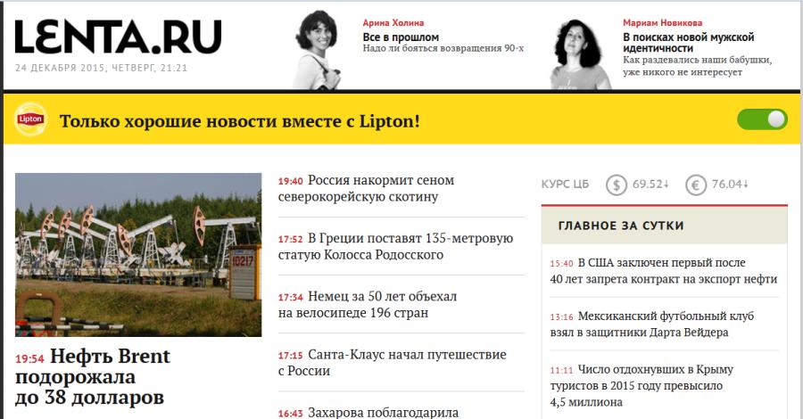 Лента.ру хорошие новости