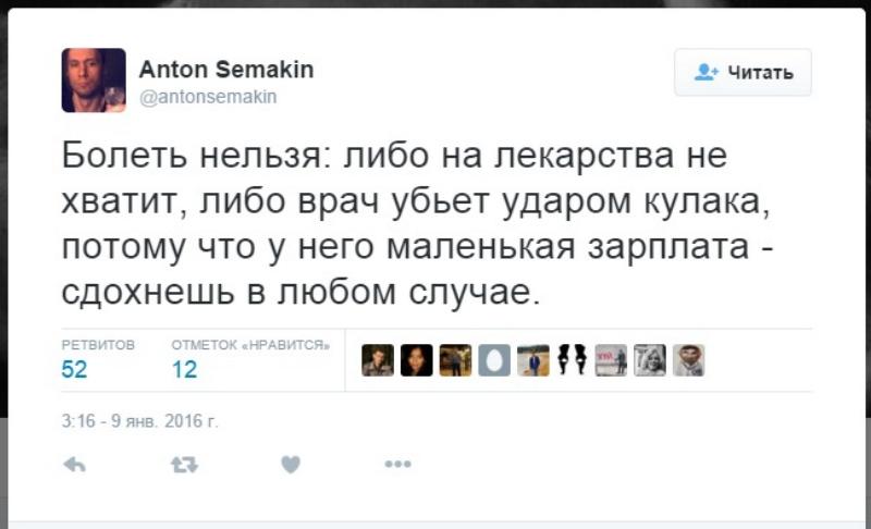 Скрин твиттер