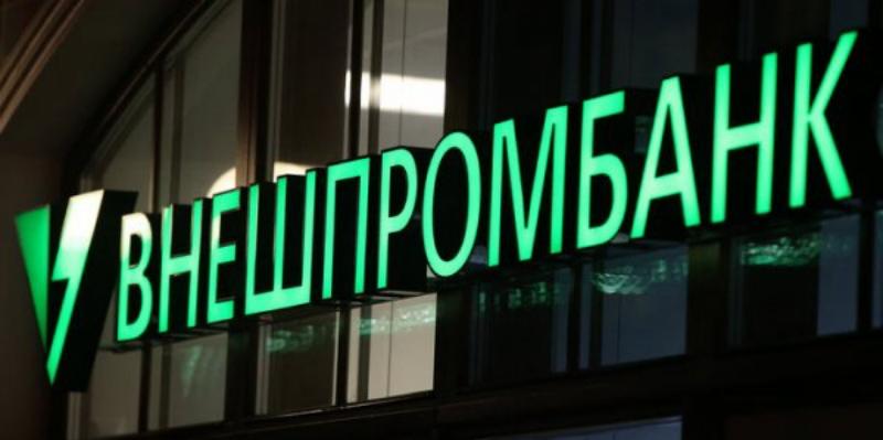 Внешпром