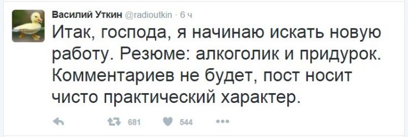 Уткин твиттер