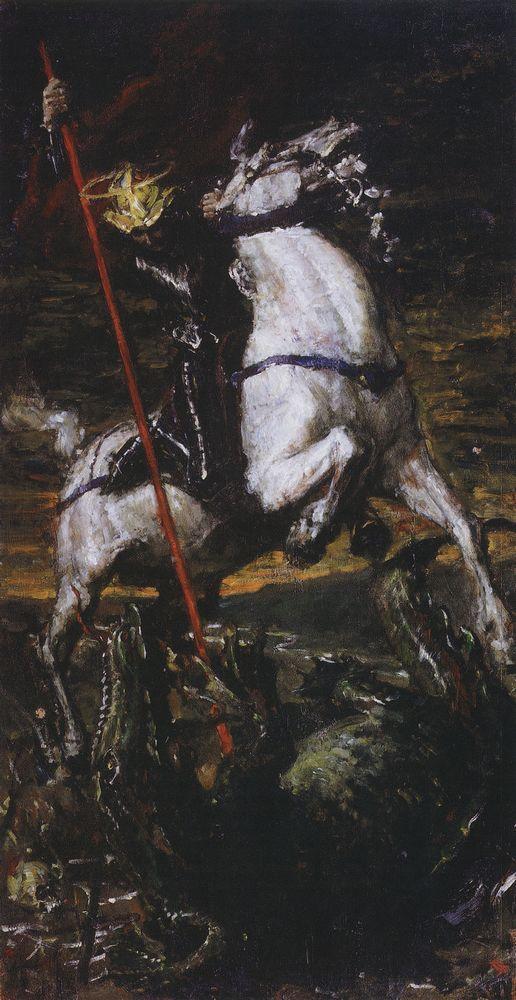Георгий Победоносец. 1885