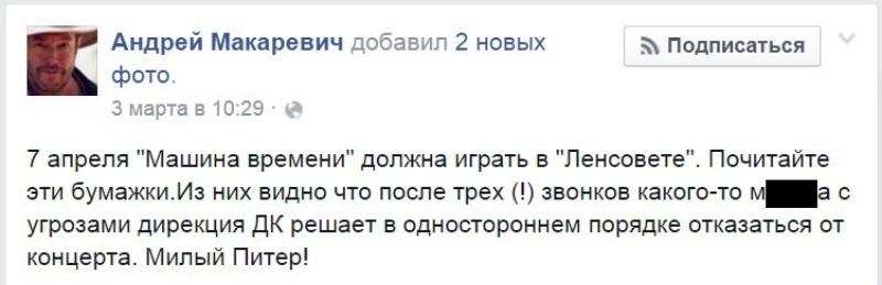 Макаревич ФБ скрин