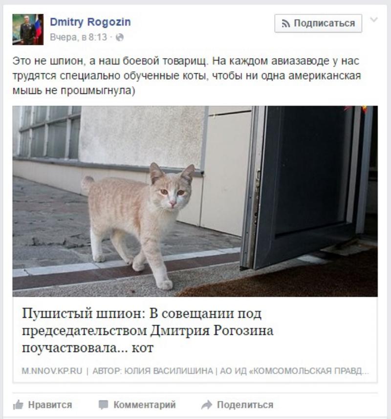 Рогозин скрин