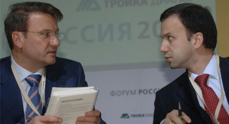 Греф Дворкович