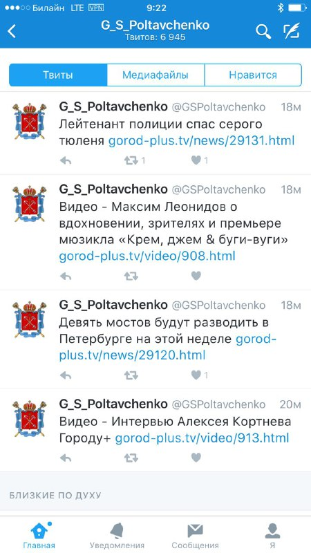 Полтавченко твиттер