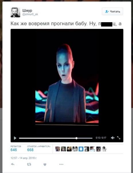 Скрин Шнуров