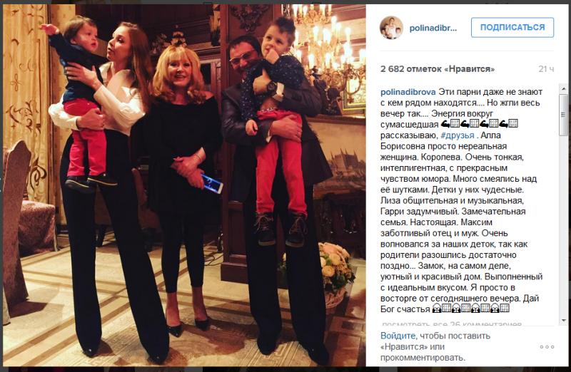 Диброва о Пугачевой
