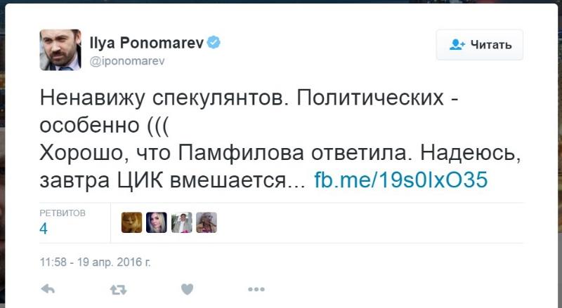 Пономарёв скрин