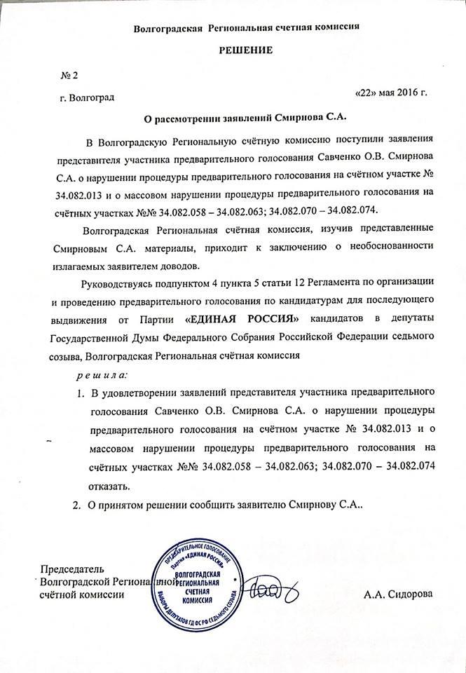 Савченко ответ счётной комиссии